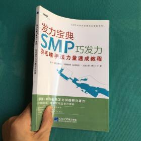 发力宝典SMP巧发力 羽毛球手法力量速成教程