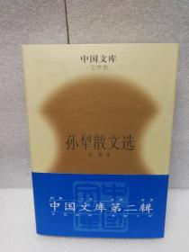 孙犁散文选:中国文库.文学类(中国文库第二辑 布面精装 仅印500册)