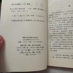 姜太公评传