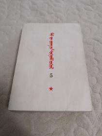 蒙文版的《毛泽东选集》第五卷(白皮)