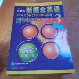 新概念英语 新版:练习册【1/2/3/4】共8本合售