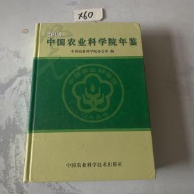 中国农业科学院年鉴2009