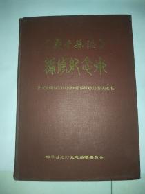 邹平县志 编修纪念册