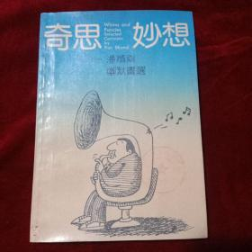 奇思妙想:潘顺祺幽默画选