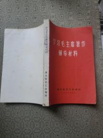 学习毛主席著作辅导材料 湖北省总工会版