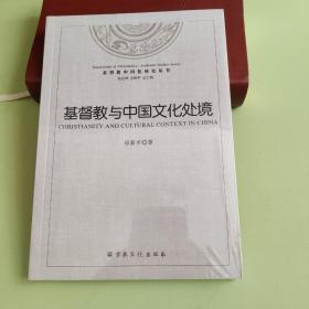 基督教与中国文化处境