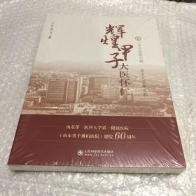 辉煌甲子 大医怀仁—山东千佛山医院建院60周年(全新未拆塑封)