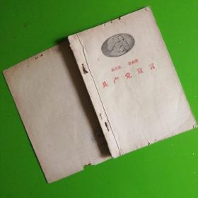 共产党宣言 -1949年1版1959年8月5版1959年9月北京14次印刷