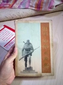 川军抗战亲历记