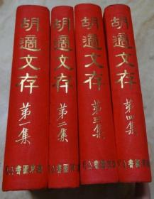胡适文存(全4册)