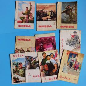 解放军歌曲1972年2.3.4,1973年1.3.5,1974年1.3.4.5,10本合售
