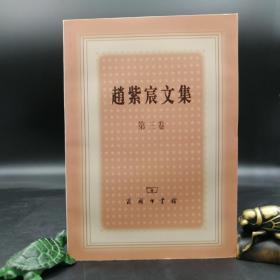 特惠|赵紫宸文集(第3卷)