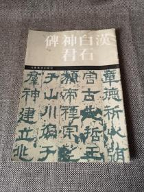 汉白石神君碑 作者:  河南美术出版社 版次:  1 出版时间:  1989