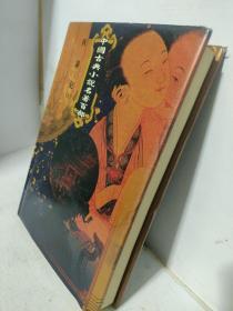 西游记上  中国古典小说名著百部 中国戏剧出版社