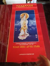 挂历:观世音菩萨寶像图
