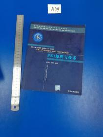 PKI原理与技术