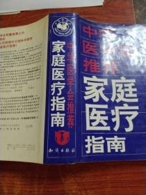 家庭医疗指南(精)