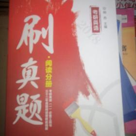 刷真题 阅读分册考研英语