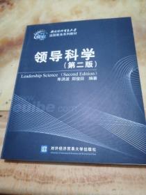 对外经济贸易大学远程教育系列教材:领导科学(第2版)