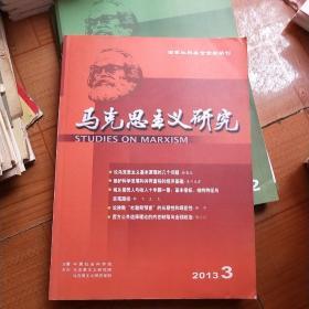 马克思主义研究月刊2013年第三期