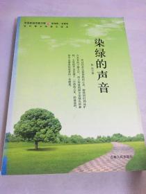 中国新锐作家方阵·当代青少年美文读本--染绿的声音