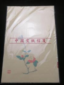 花笺纸【花卉】  2010年以前店主自购19*29cm20枚淡黄粉彩暗八行
