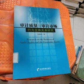审计质量与审计市场行为主体关系研究
