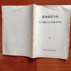 批林批孔专辑关于儒法斗争的辅导材料