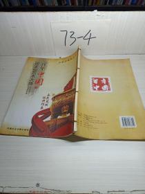 百年中国•国宝级艺术大师