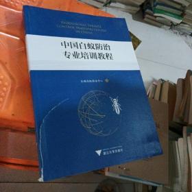 中国白蚁防治专业培训教程