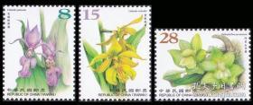 常146-2台湾野生兰花普通纸质版邮票   3全   原胶全品