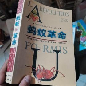 蚂蚁革命:103号公主的手指革命
