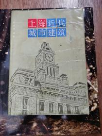 上海近代城市建筑