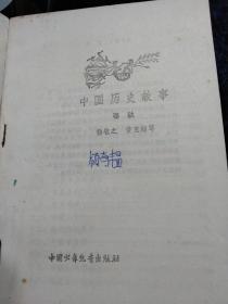 少年百科丛书中国历史故事