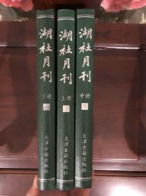 湖社月刊 全三册(精装),,,,