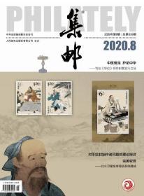 集邮杂志,集邮,2020年8月—2021年7月打包,12本打包,全新十品