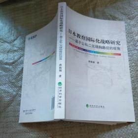 日本教育国际化战略研究——基于公私二元结构路径的视角 首页被撕掉  实物拍图 现货 无勾画