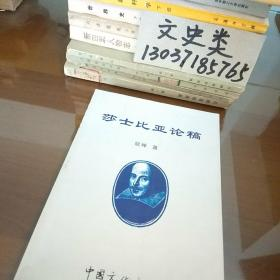 莎士比亚论稿(仅印200册。包正版现货无写划)