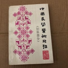 中国民间医术绝招(妇科部分)