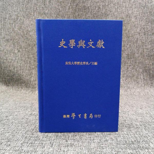 台湾学生书局  东吴历史系《史學與文獻》(精装)