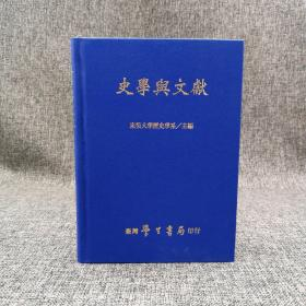 台湾学生书局  东吴历史系《史学与文献》(精装)