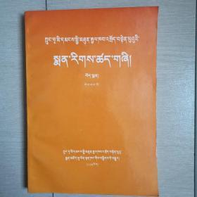 中华人民共和国卫生部药品标准(藏药)(第一册藏文版)〈1998年北京出版发行〉