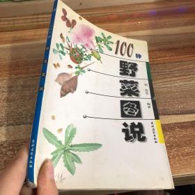 100种野菜图说