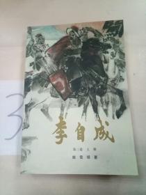 李自成 第三卷 上册