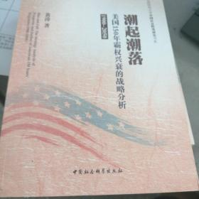 潮起潮落(美国150年霸权兴衰的战略分析1900-2050)/江西师范大学中国社会转型研究书系