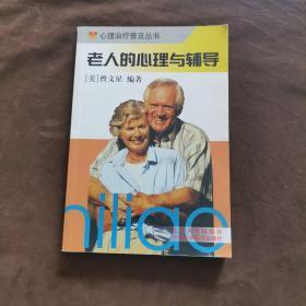 老人的心理与辅导【250】
