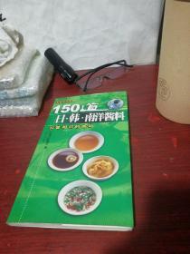 150道日·韩·南洋酱料