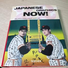 Japanese Graphics Now  !.