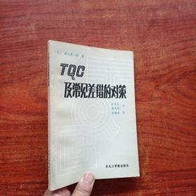 TQC及常见差错的对策