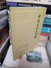 中国文学史纲要